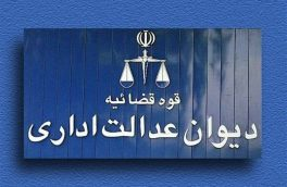 دیوان عدالت اداری مصوبه وزارت صنعت را رد کرد