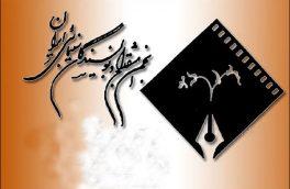 احیای زرشک زرین احیای سینمای ایران