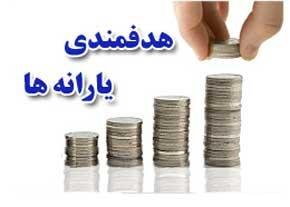 یارانه بهمن امشب واریز میشود