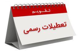 «تعطیلات زمستانی» هنوز تصویب نشده است