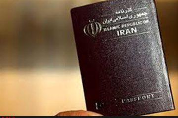 صربستان معافیت ویزای ایرانیان را لغو کرد