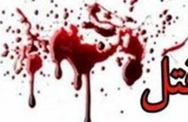 جزئیات قتل پس جوان در شرق تهران