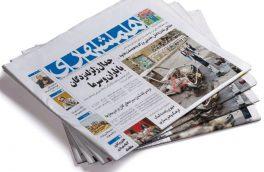 افزایش ۱۰۰ درصدی قیمت روزنامه همشهری
