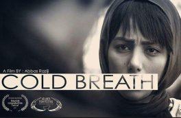 نمایش فیلم دم سرد در جشنواره بین المللی فیلم مسقط