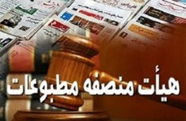 اعلامنظر هیات منصفه مطبوعات درباره «مهرنامه» و «همشهری جوان»