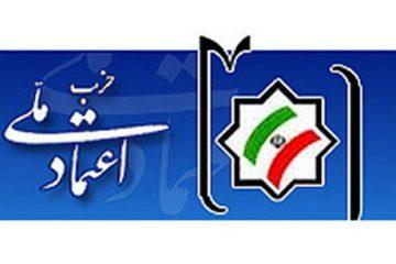 آخرین خبرها از حزب اعتماد ملی