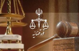 اطلاعیه شدید الحن اداره کل زندان های هرمزگان درباره سخنان فرمانده انتظامی این استان