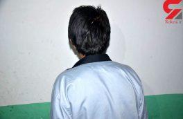 پایان فرار چهار ساله قاتل در خاش + عکس