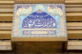 نظر سخنگوی وزارت کشور درباره تایید صلاحیت شهردار