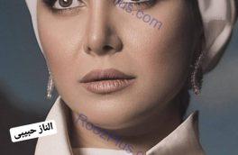 الناز حبیبی مدلینگ شد+ عکس