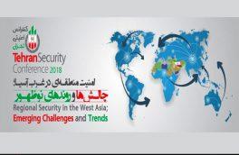 کنفرانس امنیتی تهران برگزار میشود