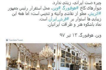 فرش ایرانی در کاخ دولت اتریش+ عکس