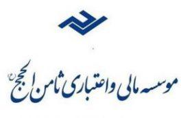 پرداخت های میلیاردی ثامن الحجج به  دو مجری تلویزیون