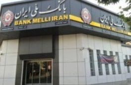 پرداخت ۱۲۰۰ میلیارد ریال تسهیلات اشتغال توسط بانک ملی
