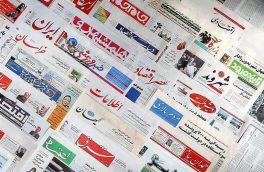 صفحه نخست روزنامه های ۲۲ مرداد