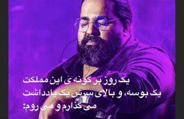 رضا صادقی از ایران می رود؟/ تصویر