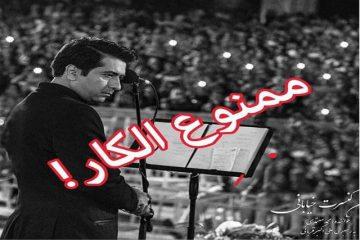 خواننده مشهور ممنوع الکار شد!/علت جالب از زبان خواننده