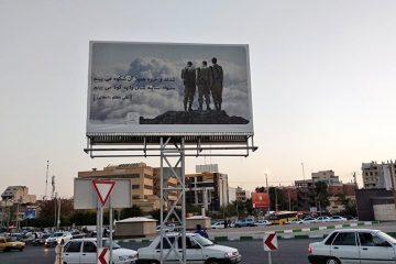 گاف عجیب و غریب و بی سابقه شهرداری شیراز!/تصویر