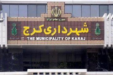 ۱۳ نفر دیگر از کارکنان شهرداری بازداشت شدند
