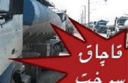 انهدام چند باند قاچاق سوخت دراستان فارس