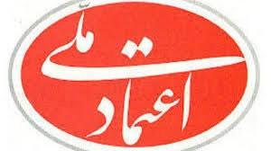 روزنامه مهدی کروبی در ماجرای کهریزک نقض مجرمیت شد