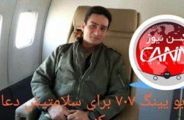 تنها بازمانده حادثه سقوط هواپیمای بوئینگ ۷۰۷/ تصویر