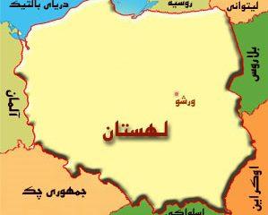 ایران در تلافی اقدام خصمانه لهستان این کشور را تنبیه کرد