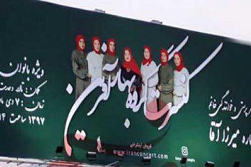 ماجرای یک بیلبورد جنجالی در تهران +عکس